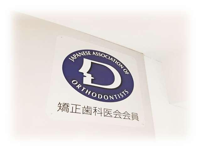 日本矯正歯科学会会員